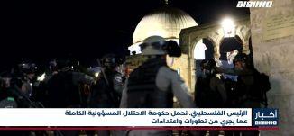 أخبارمساواة: الرئيس الفلسطيني.. نحمل حكومة الاحتلال المسؤولية الكاملة عما يجري من تطورات واعتداءات