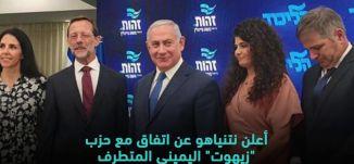 """انسحاب حزب """"زيهوت """" اليميني المتطرف من الانتخابات  - قناة مساواة - MusawaChannel"""