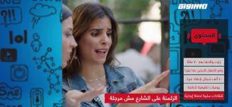 الزلمنة على الشارع مش مرجلة،مقبولة نصّار،المحتوى، 19.08.2019، قناة مساواة