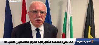 المالكي: الخطة الأميركية تحرم فلسطين السيادة،اخبار مساواة ،20.02.2020،قناة مساواة الفضائية
