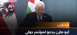 أبو مازن يدعو لمؤتمر دولي ،اخبار مساواة،5.2.2019- مساواة
