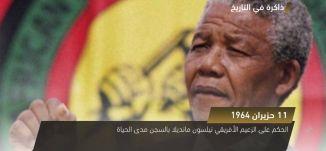 الحكم على الرئيس الأفريقي نيلسون مانديلا بالسجن - ذاكرة في التاريخ - في مثل هذا اليوم - 11- 6 -2017