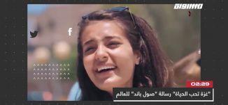 """""""غزة تحب الحياة"""" رسالة """"صول باند"""" للعالم،رهف شمالي،المحتوى 02.12.19،قناة مساواة"""