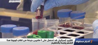 تقارير: إسرائيل قد تحصل على 4 ملايين جرعة من لقاح كورونا هذا الشهر وتبدأ بالتلقيح،اخبارمساواة،04.12