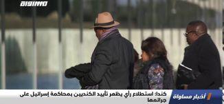 كندا: استطلاع رأي يظهر تأييد الكنديين بمحاكمة إسرائيل على جرائمها،اخبار مساواة،18.9.20،قناة مساواة