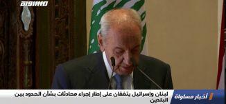 لبنان وإسرائيل يتفقان على إطار إجراء محادثات بشأن الحدود بين البلدين،اخبار مساواة،02.10.20،مساواة