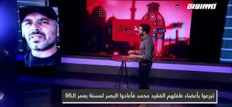 تبرعوا بأعضاء طفلهم الفقيد محمد فأعادوا البصر لمسنة بعمر الـ95،عزيز أبو حمد،المحتوى في رمضان،حلقة 23