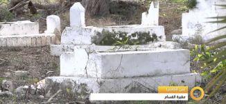 مقبرة القسام -  12-10-2015 - قناة مساواة الفضائية -عين الكاميرا - Musawa Channel