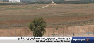 قوات الاحتلال الإسرائيلي تستهدف أراض زراعية شرق مدينة خان يونس جنوب قطاع غزة،اخبارمساواة،20.02.2021