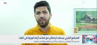 المجتمع العربي يستعد لرمضان مع تصاعد أزمة كورونا في البلاد ،بانوراما مساواة،23.04.2020