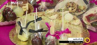 بازار الأم والربيع .. في مركز الاخوات - إكسال - ازدهار ابو ليل - صباحنا غير - 21.3.2018،مساواة