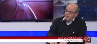 قانون المقاطعة؛ سحب الجنسية من فلسطينيي الداخل! -  محمد زيدان - التاسعة - 7-3-2017 - مساواة