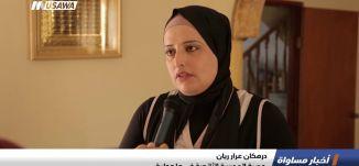 تقرير :جلجولية: غضب عقب إطلاق نار على بيت مربية ، اخبار مساواة، 7-9-2018-مساواة