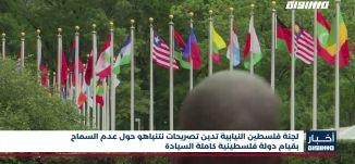 أخبار مساواة: لجنة فلسطين النيابية تدين تصريحات نتنياهو حول عدم السماح بقيام دولة فلسطينية