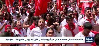 أخبار مساواة: الناصرة: الآلاف في مظاهرة الأول من أيار بدعوة من الحزب الشيوعي والجبهة الديمقراطية