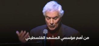 الذكرى السنوية الاولى لرحيل الشاعر أحمد دحبور - قناة مساواة الفضائية