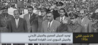 1956 - توحيد الجيش المصري والجيش الاردني والجيش السوري تحت القيادة المصرية -ذاكرة في التاريخ-25.11