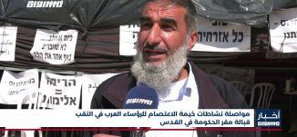 مواصلة نشاطات خيمة الاعتصام للرؤساء العرب في النقب قبالة مقر الحكومة في القدس