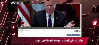 الأناضول : ترامب: حان وقت انسحابنا من سوريا ، مترو الصحافة، 4.4.2018 ،قناة مساواة الفضائية