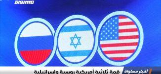 قمة ثلاثية أمريكية روسية وإسرائيلية،اخبار مساواة 25.06.2019، قناة مساواة