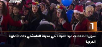 َ60ثانية -سوريا: احتفالات عيد الميلاد في مدينة القامشلي ذات الأغلبية الكردية،26.12.2020