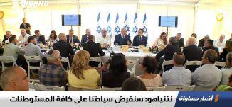 نتنياهو: سنفرض سيادتنا على كافة المستوطنات،الكاملة،اخبار مساواة ،15-09-2019،مساواة