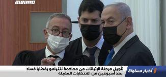 تأجيل مرحلة الإثباتات من محاكمة نتنياهو بقضايا فساد بعد أسبوعين من الانتخابات المقبلةاخبارمساواة23.2