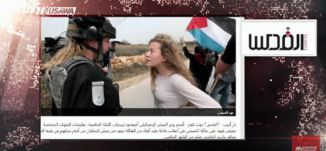 صحيفة القدس :  ليبرمان يأمر بفرض قيود على عائلة التميمي ،مترو الصحافة، 11.1.2018، مساواة