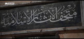 متحف الاثار الاسلامي ،الحلقة الثلاثين، القدس عبق التاريخ ، رمضان 2018،قناة مساواة الفضائية