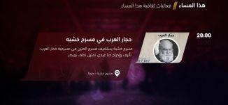 حجار العرب في مسرح خشبة ! - فعاليات ثقافية هذا المساء - 14-7-2017 - قناة مساواة الفضائية