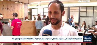 أخبار مساواة : الناصرة .. عشرات في سباق إطلاق مبادرات تكنولوجية لمكافحة العنف والجريمة