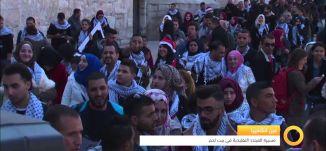 عين الكاميرا 2 - مسيرة الميلاد في بيت لحم -25-12-2015-قناة مساواة الفضائية -Musawa Channel