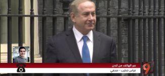 اسرائيل تسعى لاقامة تحالف دولي ضد ايران - فراس خطيب -#التاسعة -7-2-2017 - مساواة
