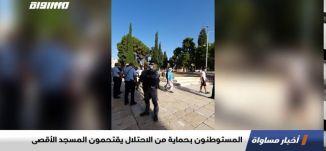 المستوطنون بحماية من الاحتلال يقتحمون المسجد الأقصى،اخبار مساواة،30.7.20.،مساواة