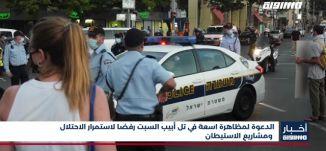 أخبار مساواة: الدعوة لمظاهرة اسعة في تل أبيب السبت رفضا لاستمرار الاحتلال ومشاريع الاستيطان