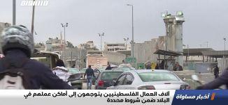 آلاف العمال الفلسطينيين يتوجهون إلى أماكن عملهم في البلاد ضمن شروط محددة،اخبار مساواة،03.05.2020