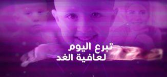 برومو 3 - مركز خالد الحسن لامراض السرطان وزراعة النخاع - قناة مساواة الفضائية