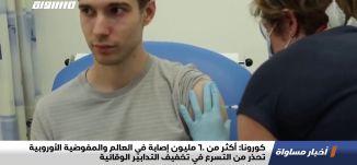كورونا: أكثر من 60 مليون إصابة في العالم والمفوضية الأوروبية تحذر من تخفيف التدابير الوقائية،27.11