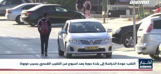 أخبار مساواة : النقب .. عودة الدراسة إلى بلدة حورة بعد اسبوع من التغيب القسري بسبب كورونا