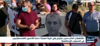أخبار مساواة: تظاهرتان أمام سجن جلبوع وفي قرية كفركنا دعما للأسرى الفلسطينيين في السجون الإسرائيلية