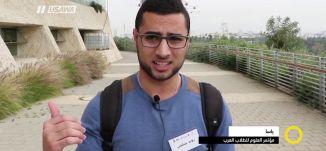 مؤتمر العلوم للطلاب العرب - مهران ضعيف، روان عمر، شهد قاسم - صباحنا غير- 31-3-2017 - مساواة