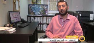 اياد منصور- برنامج الفلاش -  1-10- 2015 - قناة مساواة الفضائية -صباحنا غير - Musawa Channel