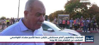 أخبار مساواة : العشرات يتظاهرون أمام مستشفى كابلان دعما للأسير مقداد القواسمي