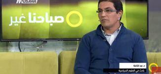 '' القضية الفلسطينية هي القضية الأصدق على مر التاريخ '' د. عبد كناعنة،صباحنا غير  - 12.12.17