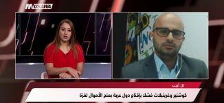 معا : بولندا تدعم قيام دولة فلسطينية، مترو الصحافة، 1.7.2018-قناة مساواة الفضائية