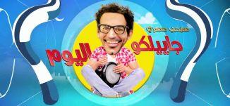 لا غوالي ولا حبايب عند مفتش السير - شفا عمرو - ج 2 - جاييلكو اليوم - الحلقة الثالثة - قناة مساواة الفضائية