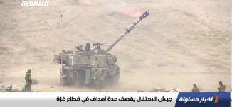 جيش الاحتلال يقصف عدة أهداف في قطاع غزة،اخبار مساواة،15.08.2020،مساواة