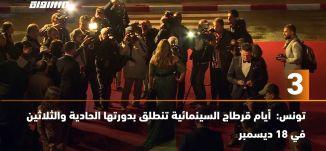 َ60ثانية - تونس: أيام قرطاج السينمائية تنطلق بدورتها الحادية والثلاثين في 18 ديسمبر،09.12.20