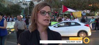 مظاهرة احتجاجية على الاحداث في الاقصى -6-10-2015- قناة مساواة الفضائية -صباحنا غير - Musawa Channel