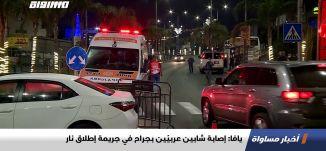 يافا: إصابة شابين عربيّين بجراح في جريمة إطلاق نار ،اخبارمساواة،26.12.2020،قناة مساواة